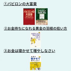 紹介する本を3冊読むとお金の基本が分かる